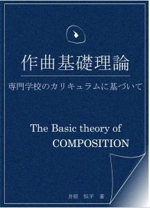 basic-conposition